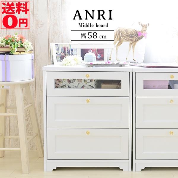 【送料無料】 フェミニン家具シリーズ アンリ ミドルボード 幅60センチタイプ AN70-60MB