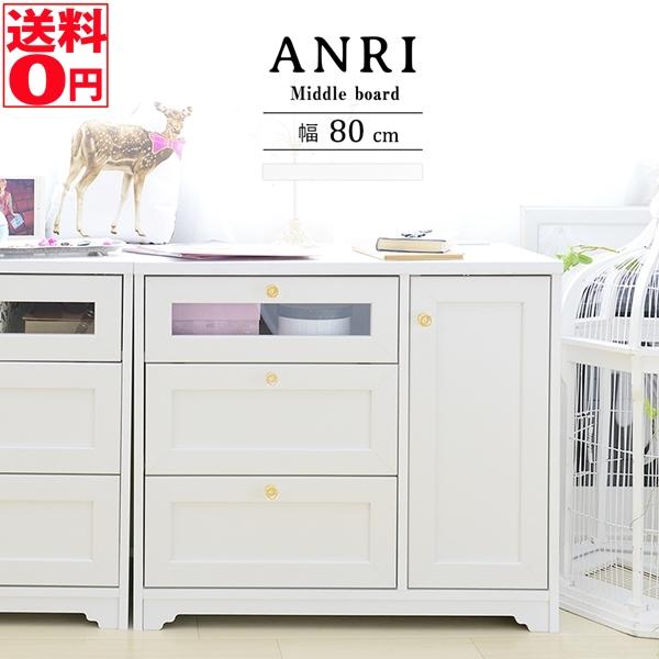 【送料無料】 フェミニン家具シリーズ アンリ ミドルボード 幅80センチタイプ AN70-80MBT
