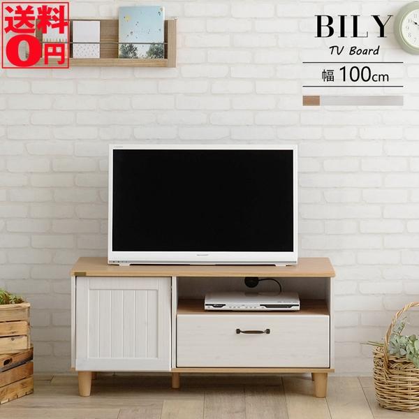 【送料無料】 ナチュラルカントリーテイスト BILY バイリー ローボード (100cm幅) BY48-100L WH×NA