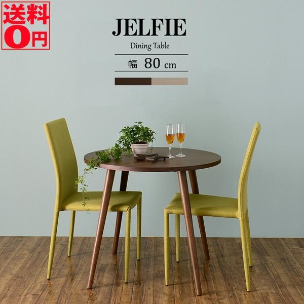 【送料無料】 ラウンド ダイニングテーブル JELUFIE (ジェルフィー) 80cm幅 2人用サイズ JLF70-80T