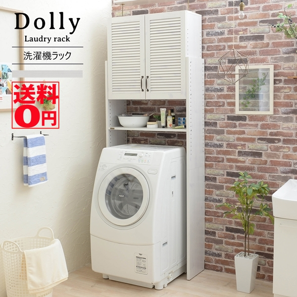 (6月上旬入荷)【送料無料】 木目調の純白ランドリー収納 DOLLY(ドリー) 洗濯機ラック(幅80cmタイプ) DO250-80SR