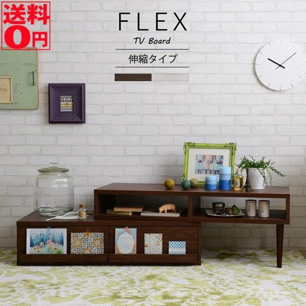 【送料無料】 FREX フレックス 可変式 ローボード (木脚タイプ) BR/WH FX40-105RL