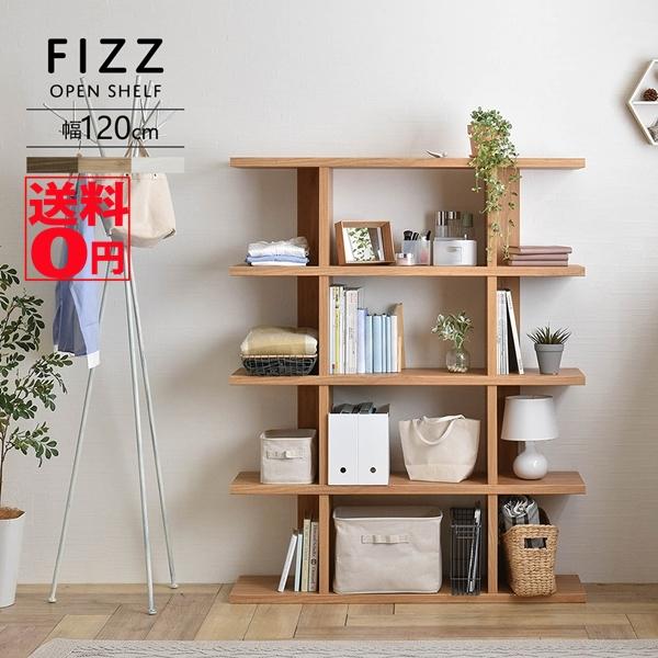 【送料無料】 使い方を選ばない マルチオープンシェルフ FIZZ フィズシェルフ 150120 FZ150-120 DNA/LBR/WH