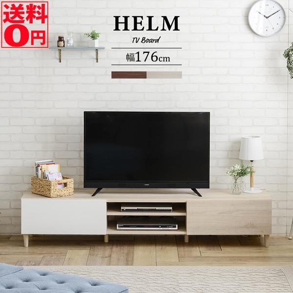 【送料無料】 鏡面加工と木目のモダンなコンビ HELM (ヘルム) テレビ台 ローボード (幅176cm) HM35-180L IV/BR 50型・55型