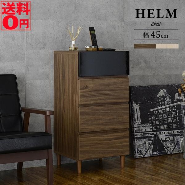 4月下旬入荷予定【送料無料】 鏡面加工と木目のモダンなコンビ HELM (ヘルム) チェスト 45cm幅 引き出し4段 (オークナチュラル/ブラウン) HM90-45H