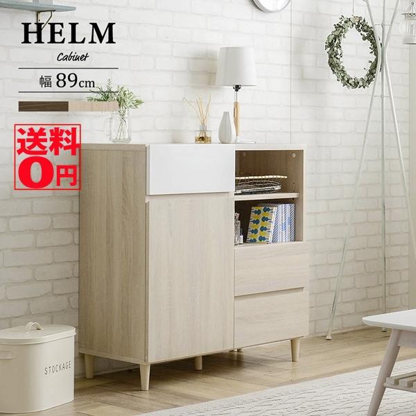 【送料無料】 鏡面加工と木目のモダンなコンビ HELM (ヘルム) キャビネット 89cm幅 (オークナチュラル/ブラウン) HM90-90C IV/BR