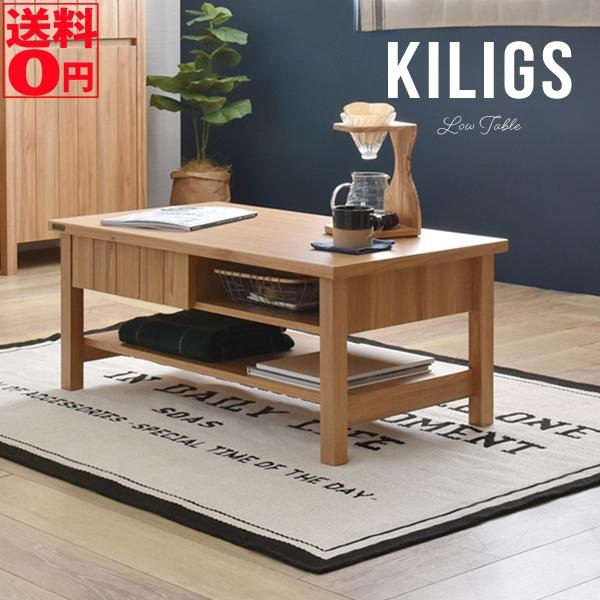 【送料無料】 小気味の良いシンプル&ナチュラルデザイン KILIGS キリグス センターテーブル (90cm幅) KL38-90CT IV/NA
