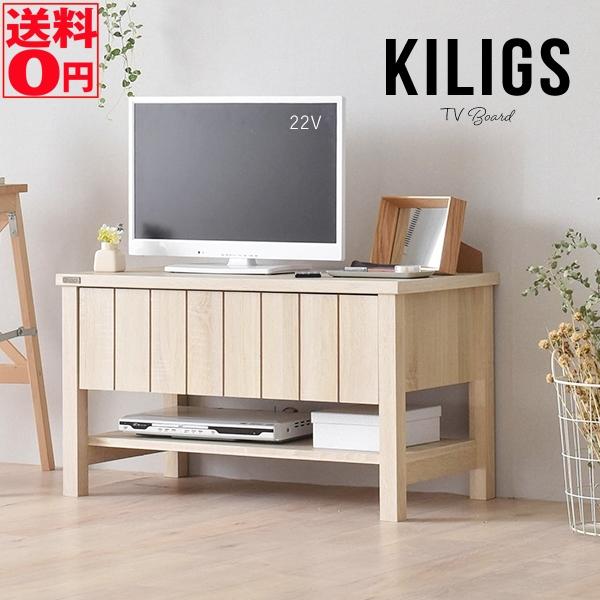 【送料無料】 小気味の良いシンプル&ナチュラルデザイン KILIGS キリグス テレビボード (幅80cm) KL45-80L IV/NA