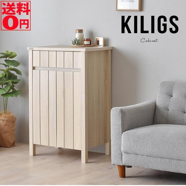 【送料無料】 小気味の良いシンプル&ナチュラルデザイン KILIGS キリグス キャビネット (58cm幅) KL90-60T IV/NA