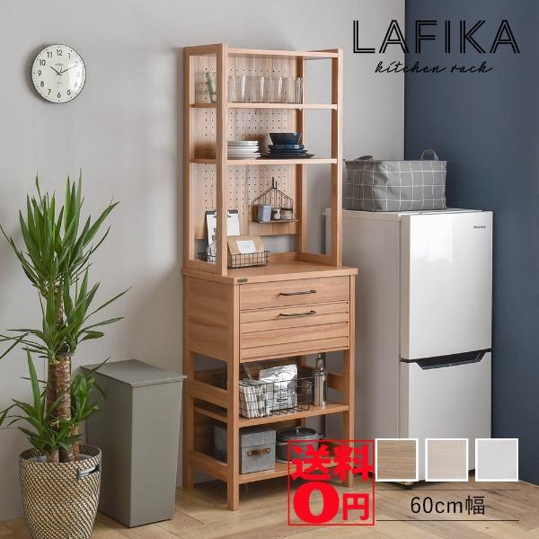 【送料無料】 自由度の高い魅せるキッチンに LAFIKA ラフィカ キッチンラック (ハイタイプ・60cm幅) LF180-60HC IV/NA/WH