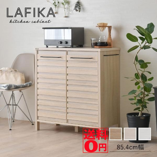 【送料無料】 自由度の高い魅せるキッチンに LAFIKA ラフィカ キッチンキャビネット (ロータイプ・85.4cm幅) LF90-90C IV/NA/WH