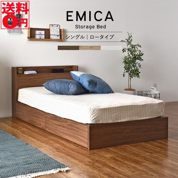 【送料無料】 豊富な収納スペースが嬉しい EMICA (エミカ) 引出し収納付ベッド (収納2分割 ロータイプ WH/DNA/BR) EMICA100S