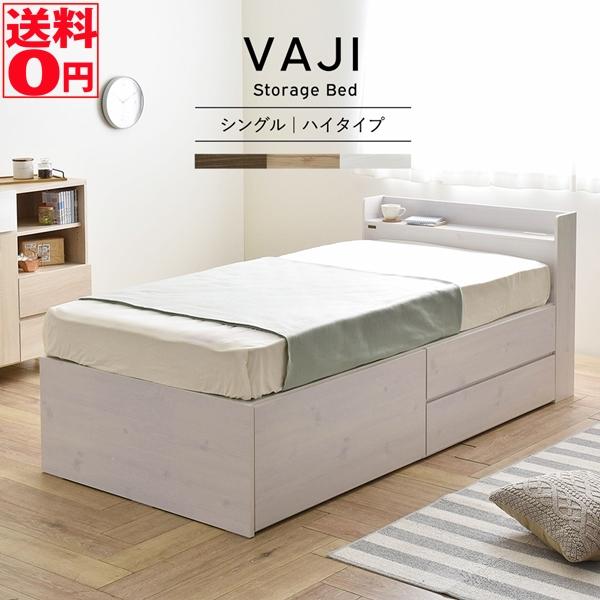【送料無料】 豊富な収納スペースが嬉しい VAJI ヴァジー 収納付きベッド (収納2分割 3杯 ハイタイプ) VAJI100S WH/DNA/BR