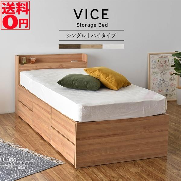 (ホワイト 5月下旬入荷)【送料無料】 豊富な収納スペースが嬉しい VICE ヴィース 収納付きベッド (収納3分割 5杯 ハイタイプ) VICE100S WH/DNA/BR