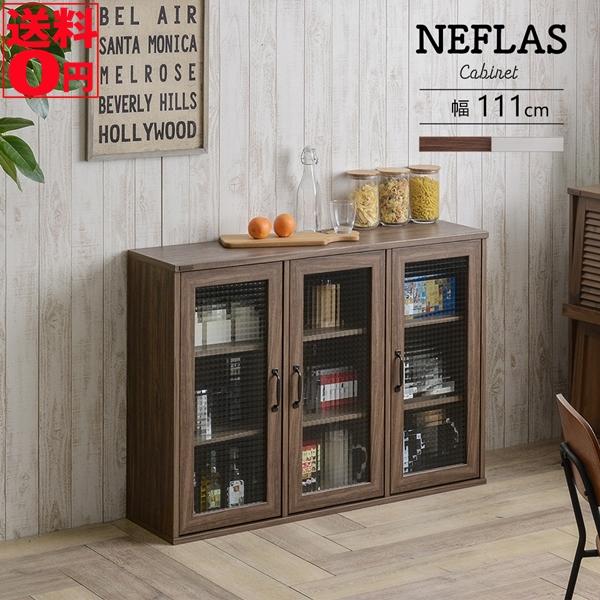 【送料無料】 組み合わせるディスプレイ収納 NEFLAS (ネフラス) ガラスキャビネット (幅110cm) NF80-120G