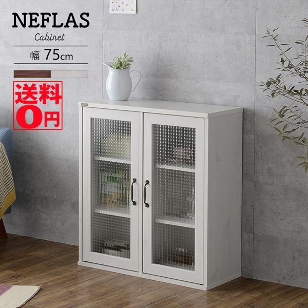 【送料無料】 組み合わせるディスプレイ収納 NEFLAS (ネフラス) ガラスキャビネット (幅75cm) NF80-75G