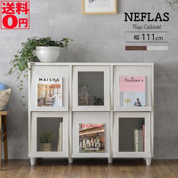 【送料無料】 組み合わせるディスプレイ収納 NEFLAS (ネフラス) ディスプレイラック (幅110cm) NF90-120F
