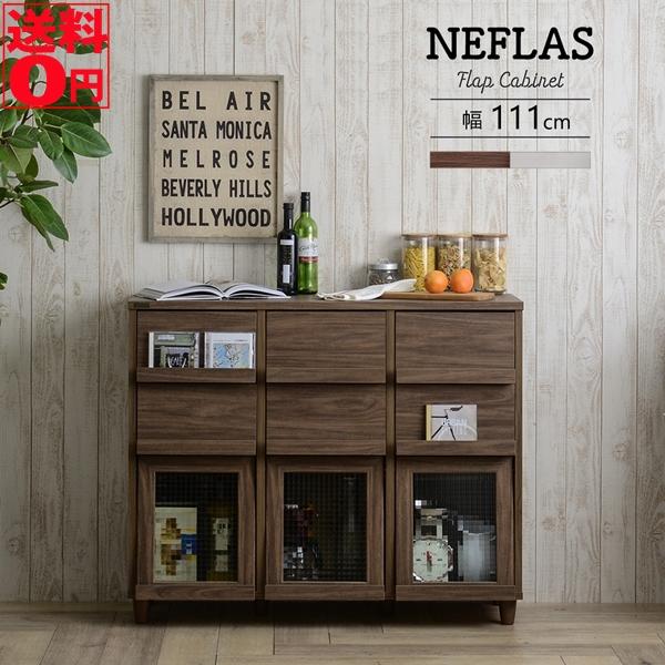 クーポン配布中【送料無料】 組み合わせるディスプレイ収納 NEFLAS (ネフラス) 引出し付きディスプレイラック (幅75cm) NF90-120H