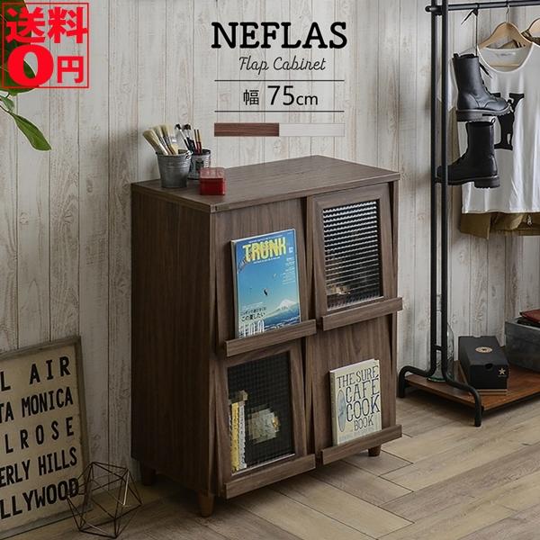 (ホワイト 6月上旬入荷)【送料無料】 組み合わせるディスプレイ収納 NEFLAS (ネフラス) ディスプレイラック (幅75cm) NF90-75F