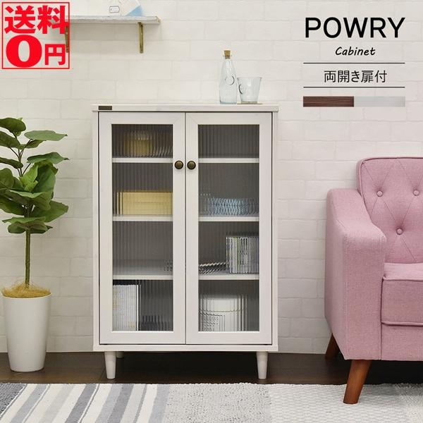 【送料無料】 レトロ&アンティーク POWRY (ポーリー) キャビネット(60cm幅) PW90-60G WH/BR