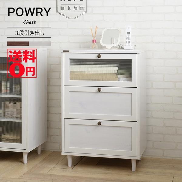 【送料無料】 レトロ&アンティーク POWRY(ポーリー) チェスト (60cm幅) PW90-60H WH/BR