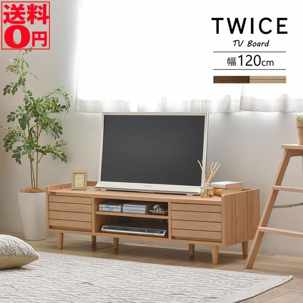 【送料無料】 ウォールナット調テレビボード TWICE トワイス ローボード (幅120cmタイプ) TW37-120L