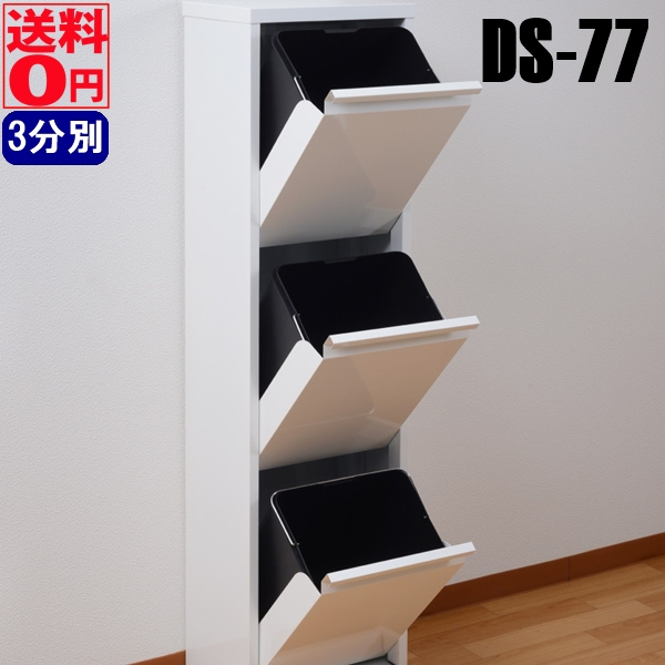 【送料無料】 スチール製 フラップ式 ダストBOX (3分別) DS-77WH※時間帯指定/日祝配送不可