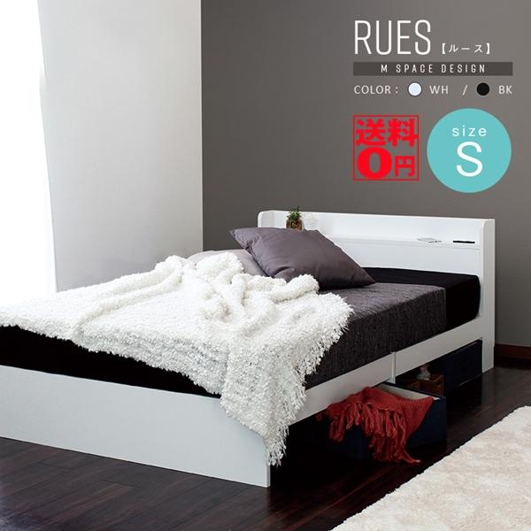 (ブラック 5/16入荷)【送料無料】 モノトーンの多機能収納ベッド RUES 「ルース」 Mスペース デザインベッド ベッドフレーム (Sシングル ブラック/ホワイト)