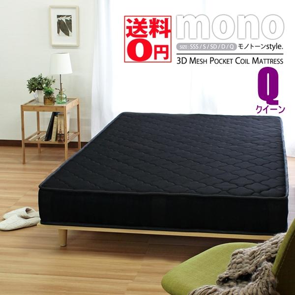 (4月下旬入荷)【送料無料】 映えるブラックマットレス mono 「モノ」 3Dメッシュ・ポケットコイルマットレス (Qクイーン 160cm/80サイズ2枚組)