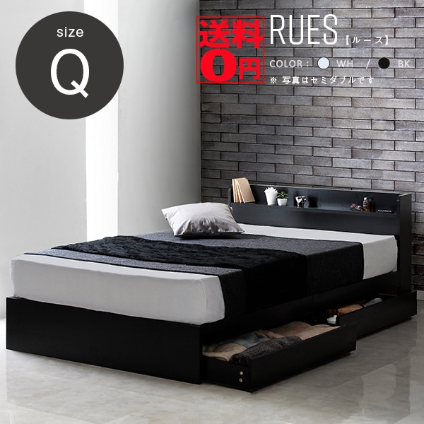【送料無料】 高級感漂うモノトーン 多機能 収納ベッド RUES 〔ルース〕 ベッドフレーム 単品 (Qクイーン ホワイト/ブラック)