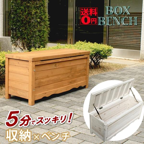 (4月下旬入荷)【送料無料】 おしゃれに収納! ボックスベンチ 幅90cm ホワイト/ブラウン