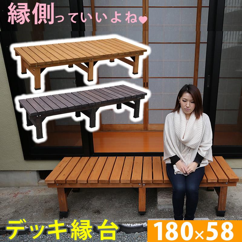 4/19入荷!【送料無料】 ウッドデッキ風 デッキ縁台 180×58cm ライトブラウン/ダークブラウン