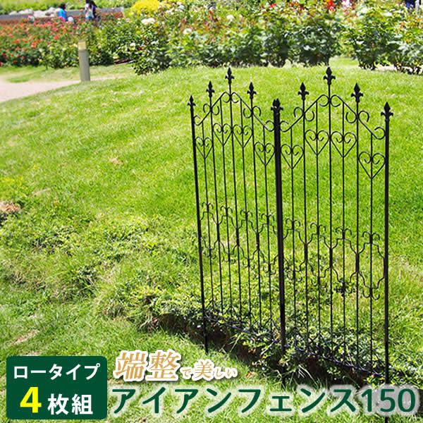 【送料無料】 エレガント アイアンフェンス150 ロータイプ(4枚組) ブラック