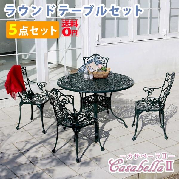 【送料無料】 南欧風 本格ガーデンファニチャー Casabella 「カサベーラ2」 ラウンドテーブル5点セット (テーブル+アームチェアx4脚) エクステリア