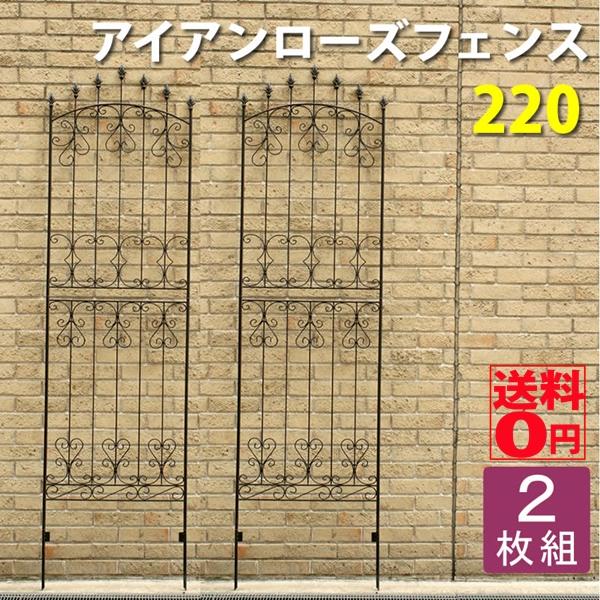 【送料無料】 英国風アイアンフェンス アイアンローズフェンス220(2枚組) ダークブラウン