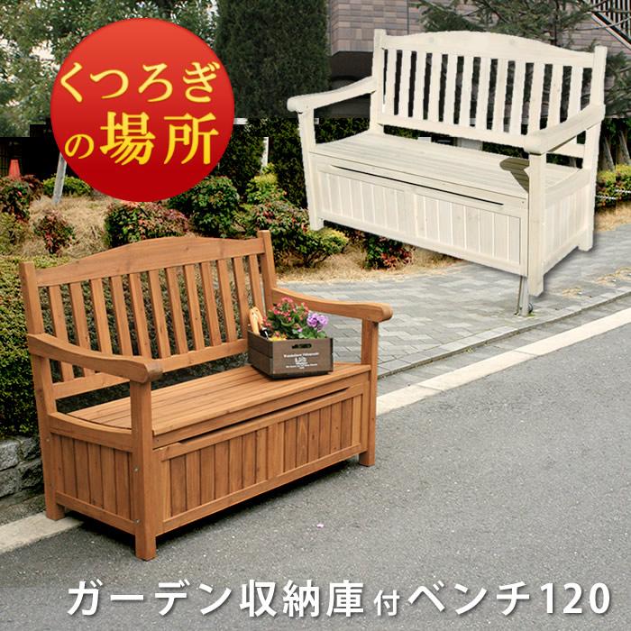 【送料無料】 おしゃれに収納! ガーデン収納庫付ベンチ120 ホワイト/ブラウン
