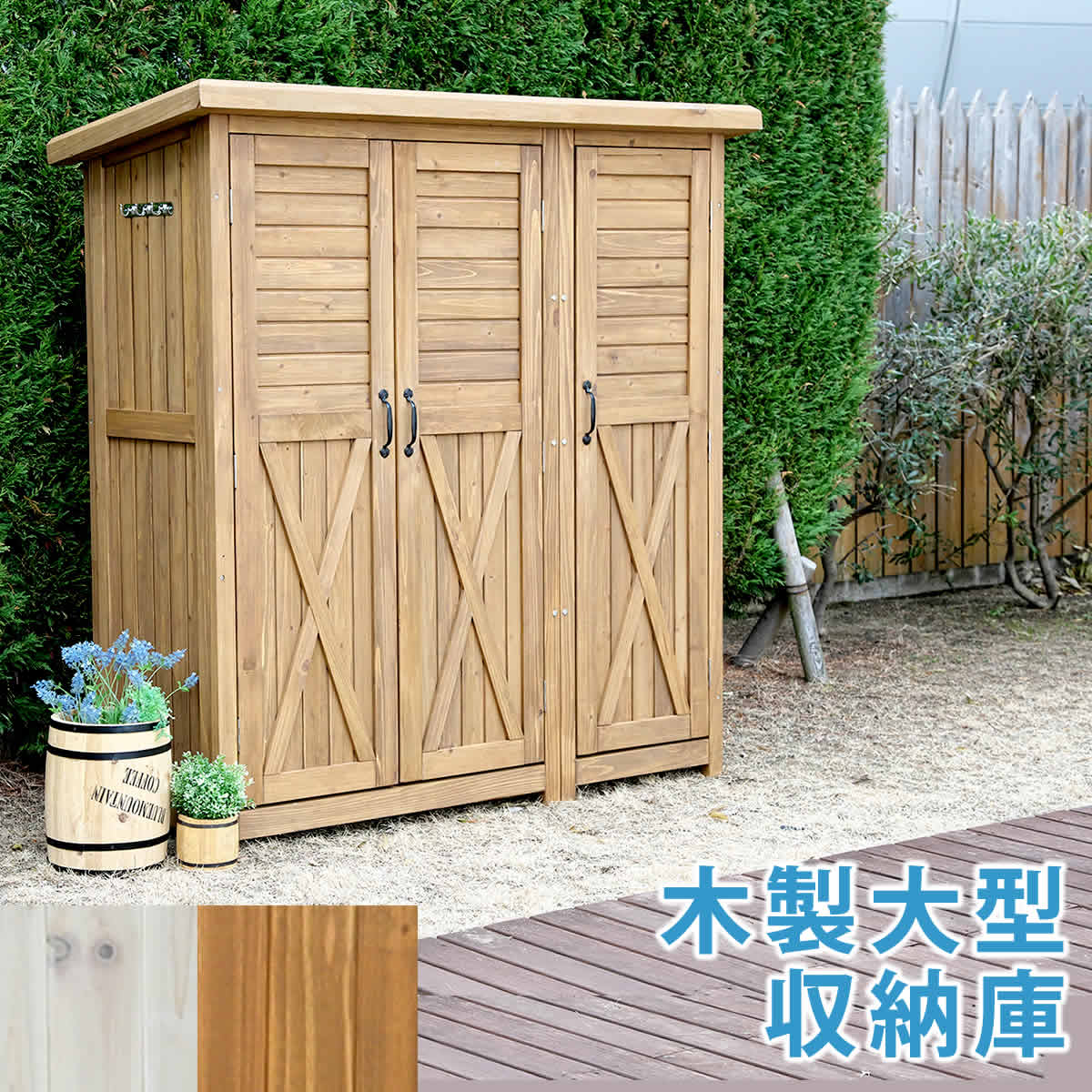 【送料無料】 大型なのに省スペース 木製大型収納庫 三つ扉 (ライトブラウン/ホワイト)