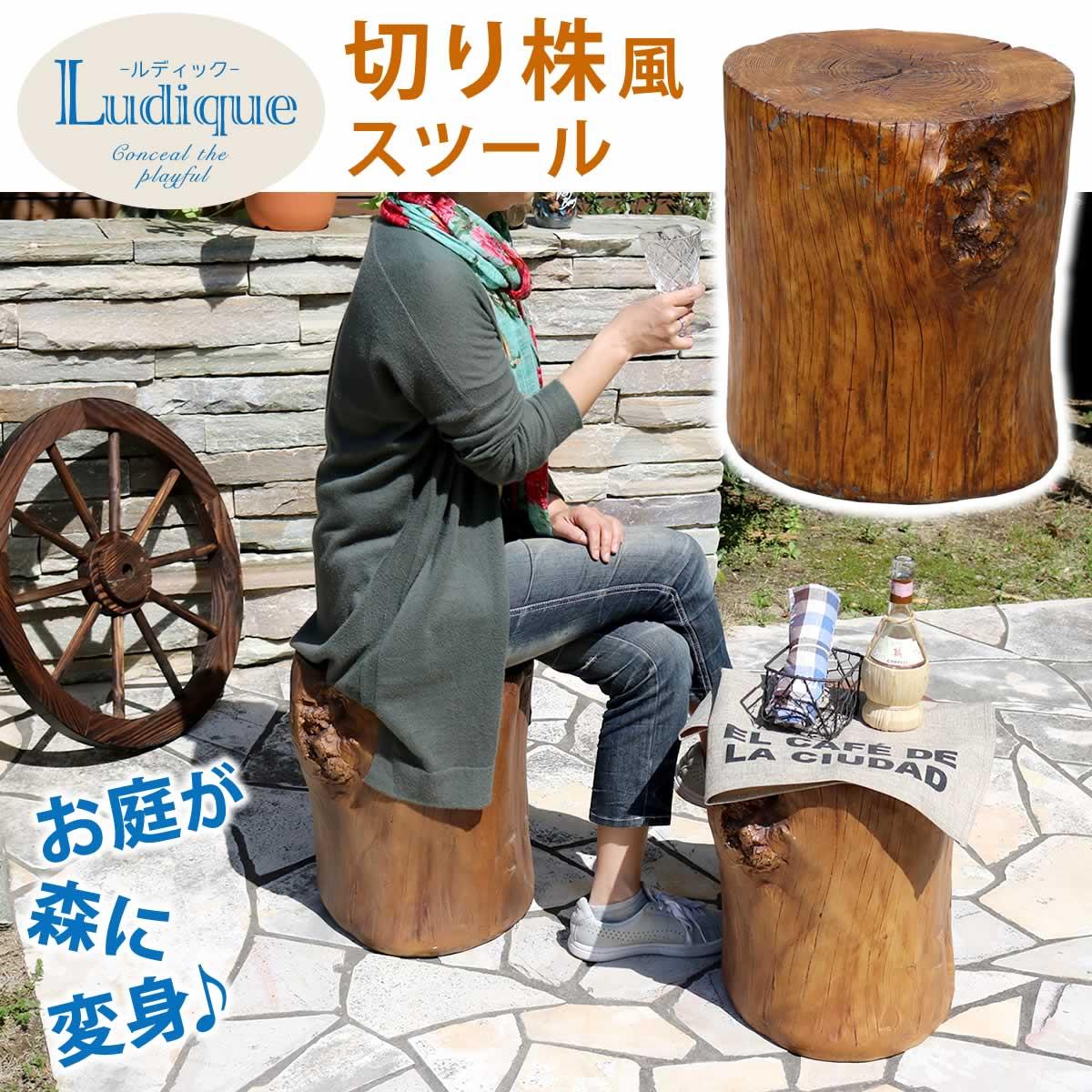 【送料無料】 カワイイ 切り株風♪ 「Ludique」 ルディック スツール LD-ST410