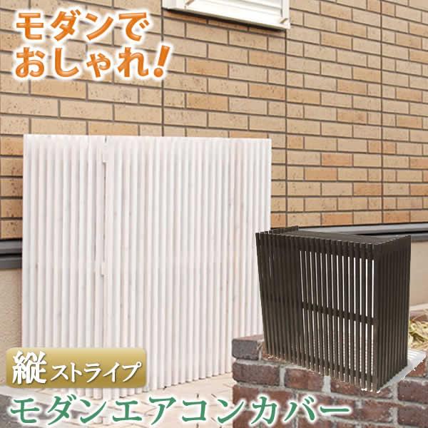 【送料無料】 モダンエアコン室外機カバー 縦ストライプ ダークブラウン/ホワイト