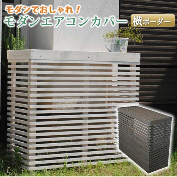 【送料無料】 モダンエアコン室外機カバー 横ボーダー(ダークブラウン/ホワイト)