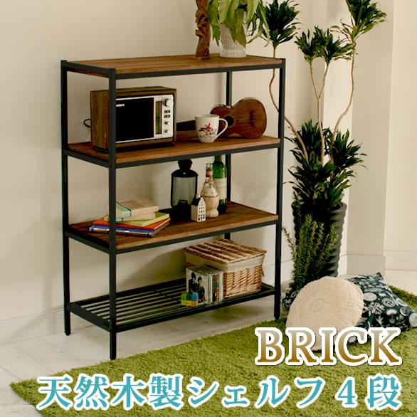【送料無料】 〔BRICKシリーズ〕 天然木製 シェルフ 4段 オイル仕上げ ミッドセンチュリー