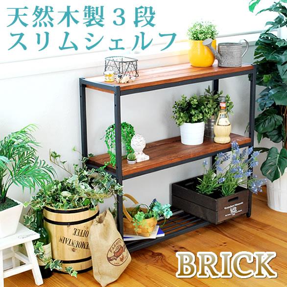 【送料無料】 〔BRICKシリーズ〕 天然木製 スリム ラック 3段 オイル仕上げ ミッドセンチュリー