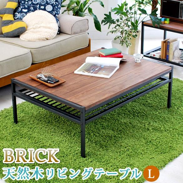 【送料無料】 〔BRICKシリーズ〕 天然木製 リビングテーブル ≪L≫ オイル仕上げ ミッドセンチュリー