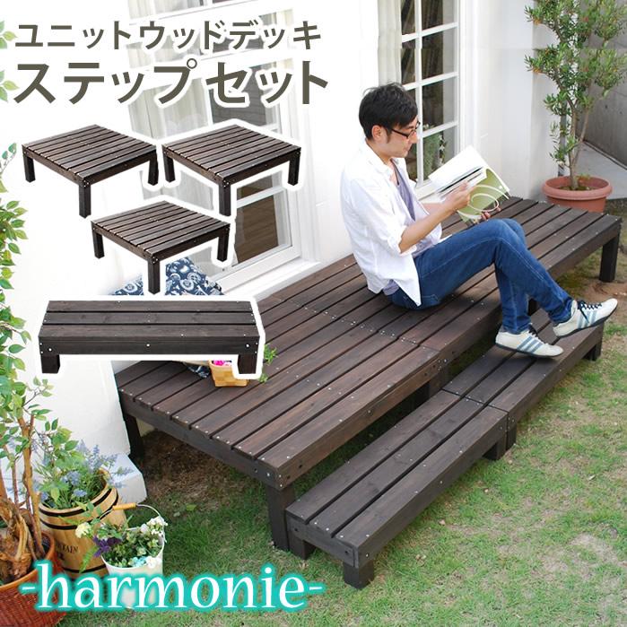 【送料無料】 お庭にオシャレなくつろぎスペース♪ ユニットウッドデッキ harmonie(アルモニー)90×90 3個組 + ステップ セット