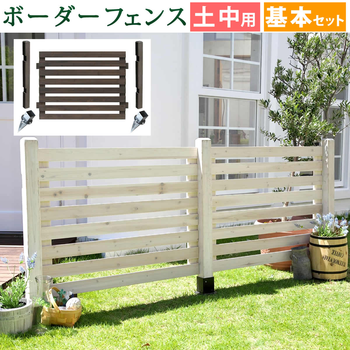 【送料無料】 フェンスデザインの大定番! ボーダーフェンス スプレッド (基本セット/土中用)