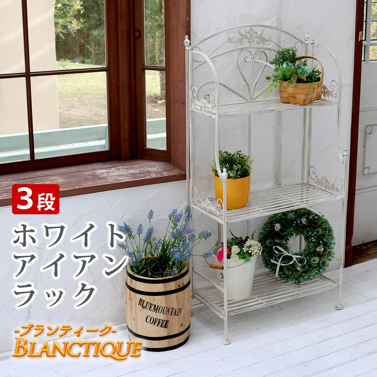 【送料無料】 Blanctique 〔ブランティーク〕 ホワイトアイアンラック 3段 SPL-6620