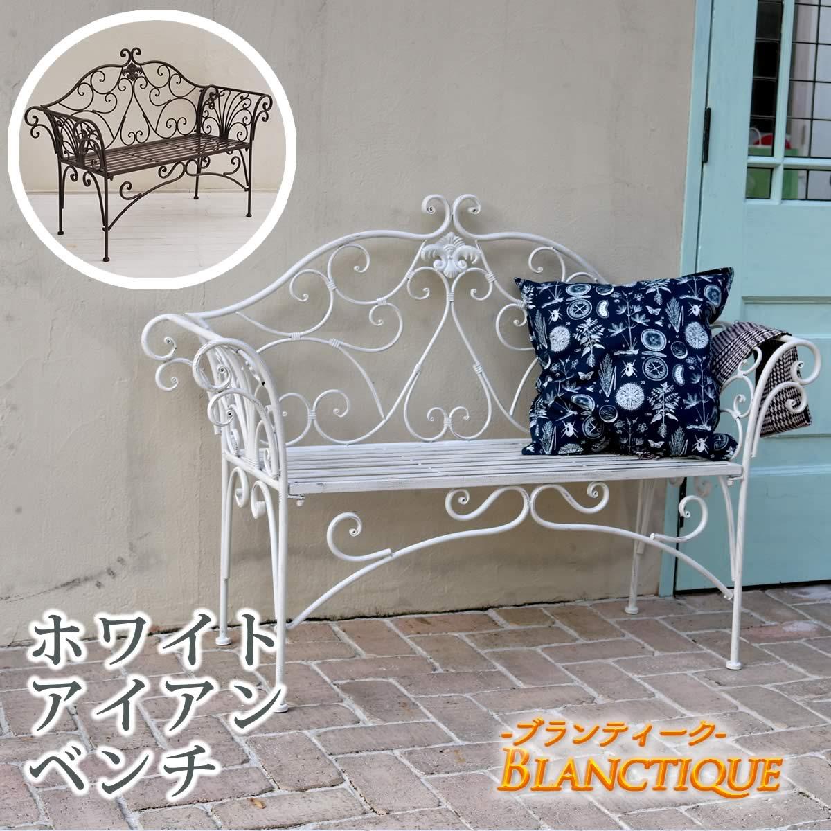 【送料無料】 Blanctique 〔ブランティーク〕 ホワイト アイアン ベンチ 136 ヨーロピアン・アンティーク調