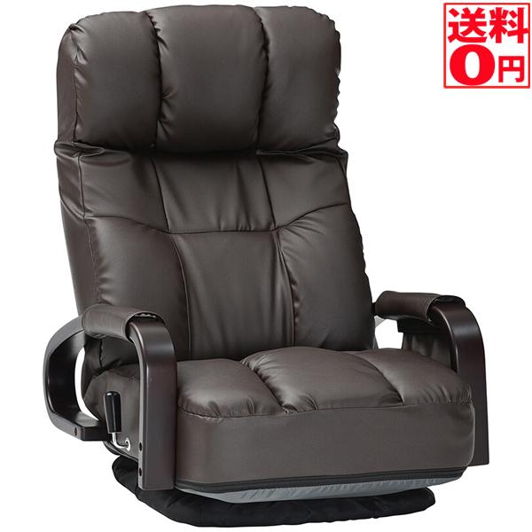フロアチェア 保証 ついに入荷 高座椅子 座椅子 360度回転し 17510 50002584 リクライニングチェア 回転チェア バレンティ 送料無料