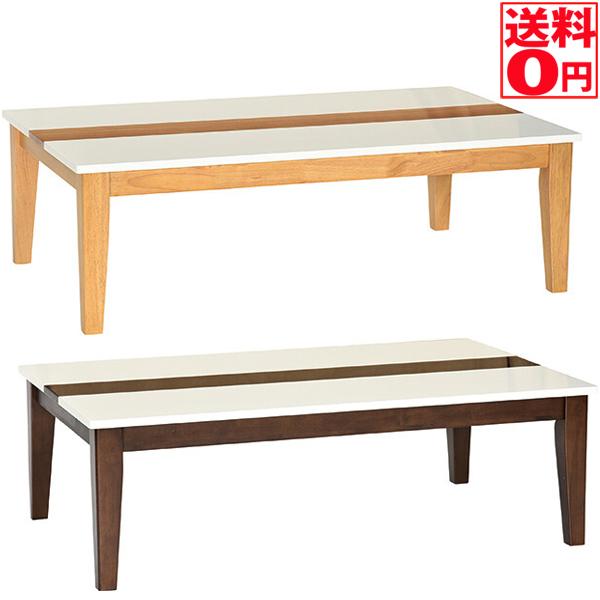 【送料無料】 【ミルキーウェイZ】リビングテーブル 座卓 センターテーブル BR/NA 50002716・50002717
