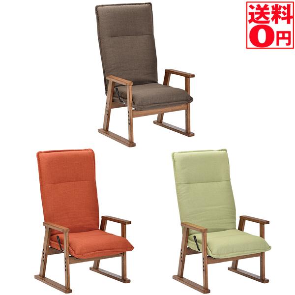 【送料無料】 【ユウ】パーソナルチェア ファブリックチェア 1人掛 高座椅子 リクライニングチェア GR/OR/BR 50004441 50004442 50004443